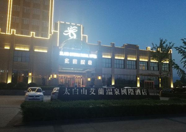 太白山爱蘭温泉国际酒店