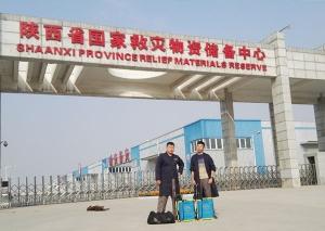 陕西省国家救灾物资储备中心