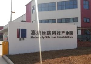 嘉浩丝路科技产业园
